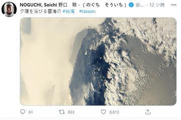 快新聞/日本太空人再度空拍台灣 「夕陽映照雲海環繞」網讚美翻