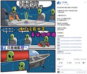 中國武漢肺炎疫情趨緩怎看?網製「黃安指標圖」引狂讚