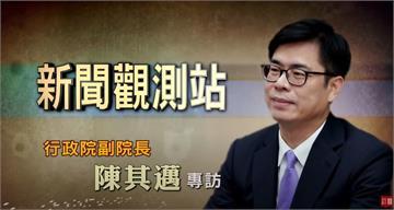 新聞觀測站/再戰高雄?獨家專訪 行政院副院長 陳其邁|2020.06