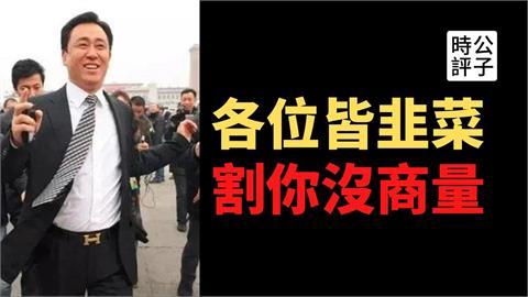 恆大負債8.4兆中共會救?華裔評論家推論結局 嘆:人民都被當韭菜收割