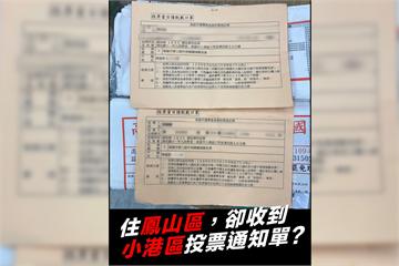 快新聞/罷韓投票在即「小港投票通知單跑到鳳山」 議員報案質疑人為操作