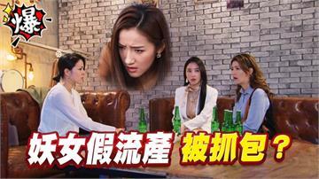 《多情城市-EP408精采片段》妖女假流產   被抓包?