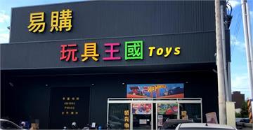 玩具大賣場違建被檢舉 背後有洋蔥