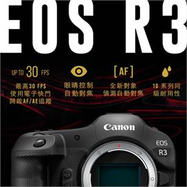 3C/Canon EOS R3 全片幅無反光鏡相機正式宣佈開發計畫!強大高速拍攝 高感光與對像自動偵測對焦系統