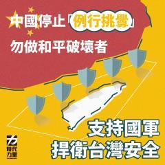 快新聞/共機擾台嗆「例行訓練」 時力轟中國:根本是例行挑釁