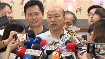 韓國瑜7天內3度政策髮夾彎  Wecare批「偷矇拐騙全台灣」