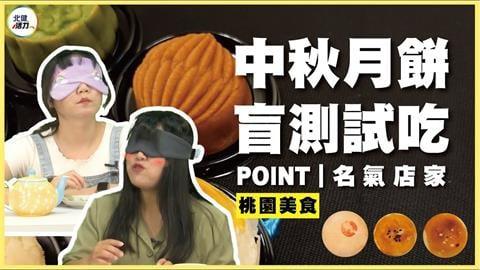 桃園中秋月餅盲測!勝出餅店蛋黃酥、芋頭酥關鍵在「凸顯原味」