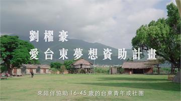 劉櫂豪推「台東資助夢想計劃」助青年籌資創業