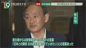 日本新首相菅義偉 首次與習近平電話熱線