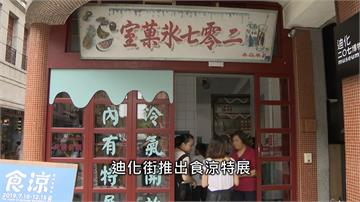 博物館變身冰果室!追溯台灣食涼文化