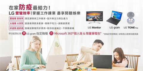 3C/於 LG 官網購買 LG gram Z90P 系列筆電,搭配指定顯示器現折 NT$5,000 元!