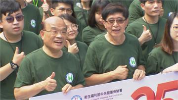 全世界最好 健保實施25週年蘇貞昌、陳時中同框慶祝