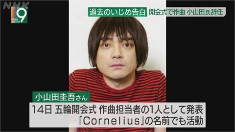 小山田圭吾被爆黑歷史 訪問時自爆霸凌同學