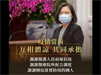 快新聞/「疫情當前最不需要謠言猜忌」 蔡英文再為部桃打氣:一起為台灣撐下去