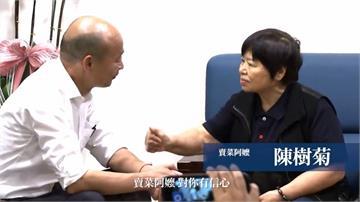 韓國瑜最新廣告竟有陳樹菊!蔡英文競總質疑:阿嬤知情嗎?