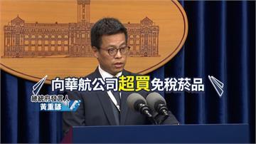 親上火線澄清「超買說」爭議!蔡總統:不會干預或定調本案偵查方向