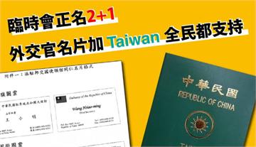 快新聞/「正名2+1」讓台灣躍上國際 徐永明要求「這些」都要改