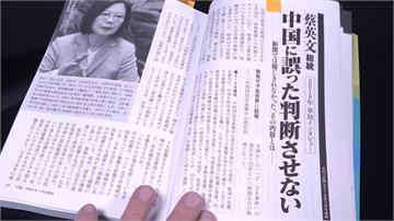 日媒首出「台灣危機」專刊!日本外交評論家:得保護台灣自由民主