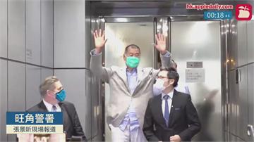 壹傳媒創辦人黎智英 羈押逾40小時後交保獲釋