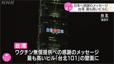蔡總統、台灣各界感謝日本相助!NHK進行相關報導