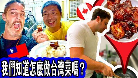 外國人第1次料理台灣菜「差點燒了廚房」 完成品意外得到好評