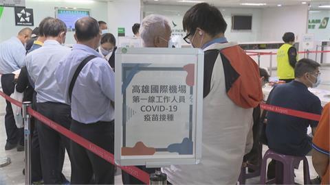 提升第一線工作人員接種疫苗 高市機場港埠設疫接種站