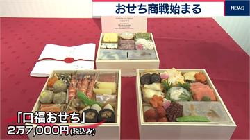 日本年菜商戰 業者推出各式組合搶商機