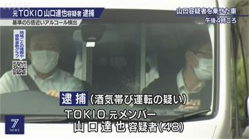 曾酒後強吻女高中生!前日男團「TOKIO」成員山口達也酒駕被捕