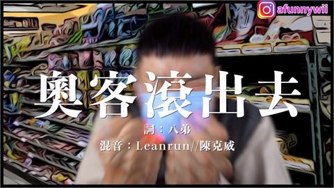 民眾不戴口罩大鬧超商 八弟蕭志瑋氣炸寫歌開嗆:奧客滾出去!