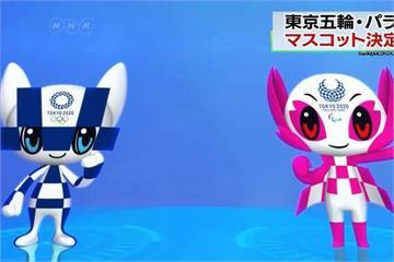 日本小學生票選 2020東京奧運吉祥物出爐