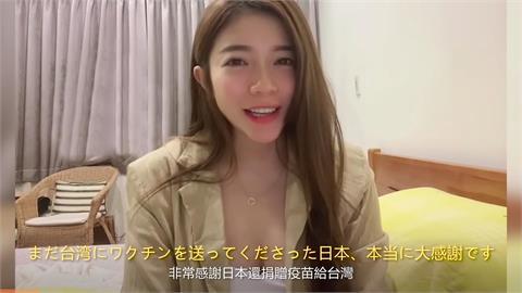哭慘了!台導演邀百人拍片謝捐疫苗 日網友暖回:一直很謝謝台灣