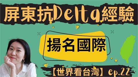 外媒讚屏東抗Delta成功!國民素質是其一 她曝:洞悉這點才是關鍵