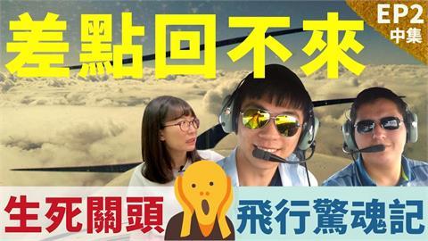 空中驚魂記!台灣人赴美學飛遇天氣驟變 一度失速「差點回不來」