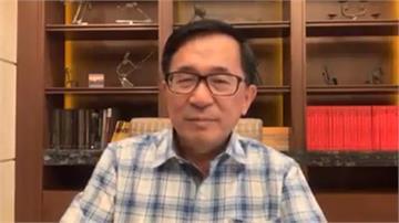 別把「去蔣」推促轉會!陳水扁向蔡政府喊話