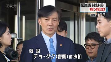 南韓前法務部長曹國涉濫權弊案 檢申請逮捕令