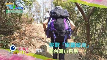 《Go Go Taiwan》入深山挖寶藏  漫遊小鎮當「旗靈王」