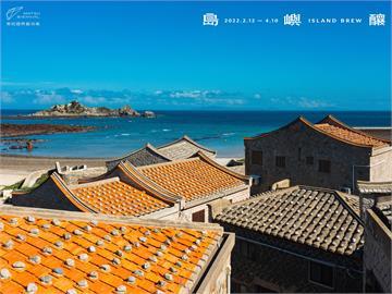 「馬祖國際藝術島」明春開幕  邀您上島品嚐馬祖的美好