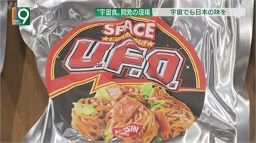 日本食品上太空 「宇宙炒麵」挑戰銀河最美味