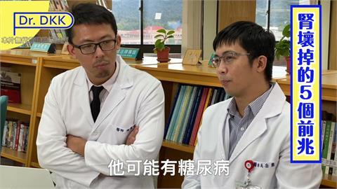 每個人都要看!注意腎臟壞掉5前兆 醫師提4點保養法遠離洗腎