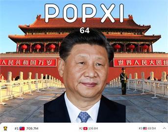 快新聞/習近平版「Pop Cat」中國點擊數躍升第9  綠委:悲天憫人的擔憂啊