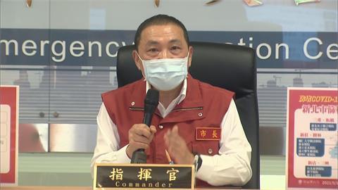快新聞/「已接近第四級防疫」!侯友宜:現在是嚴格執行期、違反指引就開罰