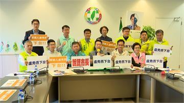 台中市議會民進黨團批「雙面人」 要盧秀燕為萊豬下台