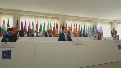 G20外長會議聚焦疫情 美中外長暗交鋒