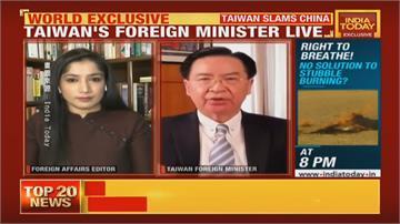 印度無懼中國打壓挺台 吳釗燮登印媒專訪感謝支持