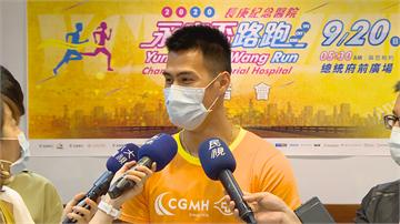 長庚永慶盃路跑九月登場 短跑國手楊俊瀚擔任代言人