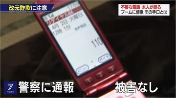 「令和」詐欺!新年號騙走7人340萬日圓