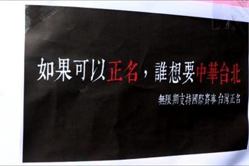 東京奧運正名 10萬人連署為台灣發聲