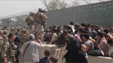 阿富汗撤離爆踩踏、維安威脅 美國防部憂喀布爾機場成攻擊目標