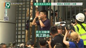 香港621包圍警總 周庭認罪 黃之鋒、林朗彥11月受審