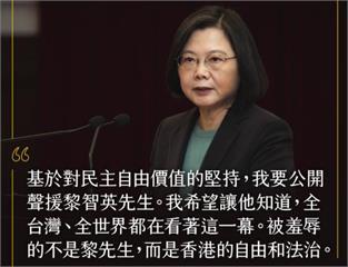 快新聞/公開聲援黎智英! 蔡英文:被羞辱的不是黎先生 是香港的自由和法治
